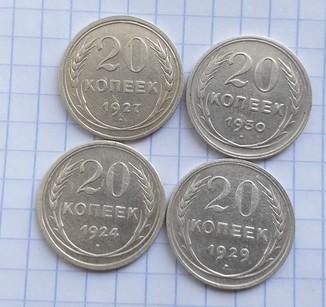 20 копеек 1924,27,29,30.
