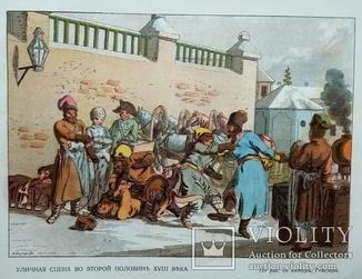 Этнография.С.Петербург,продавец,уличная сцена.До 1917 года