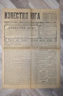 """""""Известия Юга"""" 15 февраля 1918 (ДКР)"""