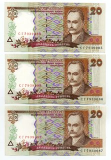 20 гривен 1995 года, номера подряд UNC