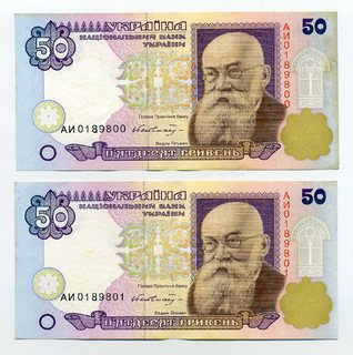50 гривен, номера подряд, серия АИ, Гетьман, XF
