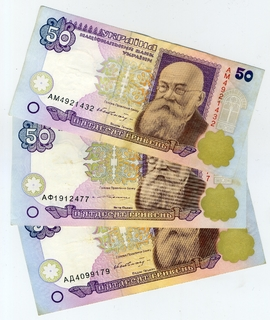 50 гривен Гетьман / Ющенко, VF, 3шт.