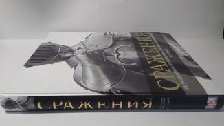Сражения. Грант Р
