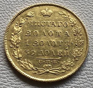 5 рублей 1831 год Россия золото