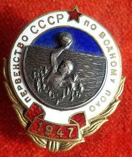 Первенство СССР по водному поло -1947 год