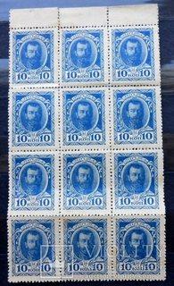 1915 г. Марки деньги. 10 коп. 12шт. (**)
