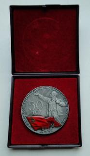 Серебряная медаль. 50 лет СССР.  в родной коробке