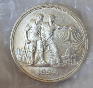 Рубль 1924 года.