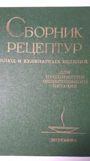 Сборник рецептур блюд и кулинарных изделий.