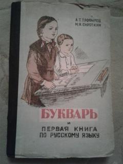 1949 Букварь Чувашия и первая книга нацменшинства