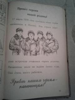 1939 Букварь Немцы в СССР нацменшинства