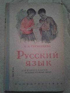 1939 Букварь Русский Язык