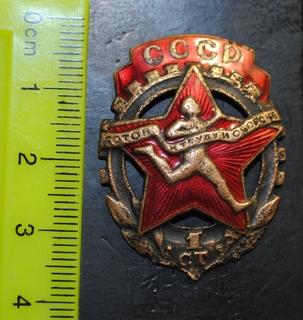 Готов к труду и обороне СССР 1930 год .Конт .рельеф.
