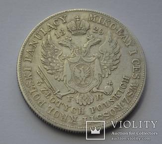 5 злотых (zloty) 1829 года FH