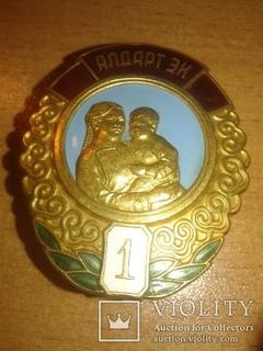 """Орден """" Материнская слава 1 Ст. """" № 1259 Монголия"""