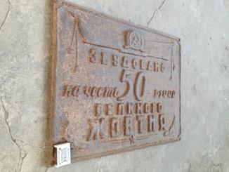 Памятная чугунная плита 50 лет Октябрю