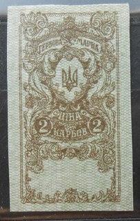 Гербовая марка. 1918 г. УНР. 2 карбованци Лот 2