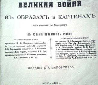 Великая война въ образахъ и картинахъ.С 1913 - по февраль 1917г.г.