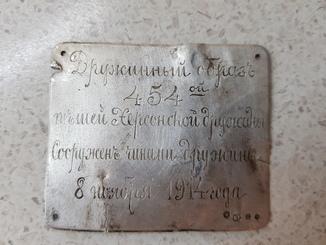 Табличка  с иконы 84-й пробы 454-ой пешей Херсонской дружины  1914год