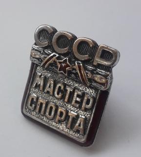 Мастер спорта СССР (№6076)