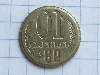 СССР 10 копеек 1984 рік Інкузний брак - залипуха