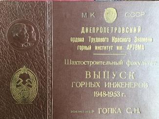 Альбом Выпуск Горных инженеров 1948-1953 гг