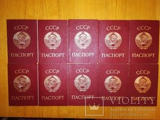 10 новых чистых бланков паспорта СССР (укр), 1975 года