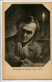 Шевченко. Рисунки. Автопортрет. 1860