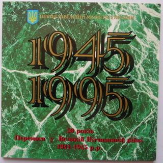 Набір монет 50 років перемоги у Великій Вітчизняній війні