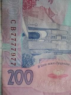 200 гривень с номером СВ 7777977