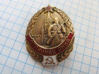Отличник РККА №52237