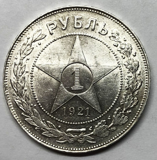 Рубль 1921 года №4.
