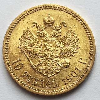 10 рублей 1901 (ФЗ). aUNC.