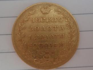5 рублей 1829 год, Российская империя