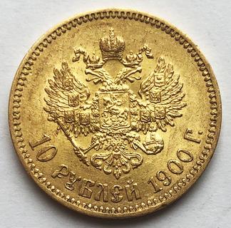 10 рублей 1900 года. AU