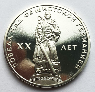 Рубль 1965 года. 20 лет Победы. Пруф-стародел.