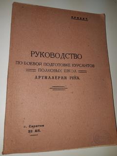 1930-е Руководство курстантов полковых школ РККА - 100 экз.
