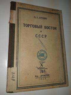 1925 Торговый восток и СССР - 2000 экз.