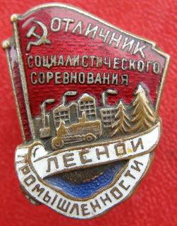 Отличник социалистического соревнования лесной промышленности № 17906