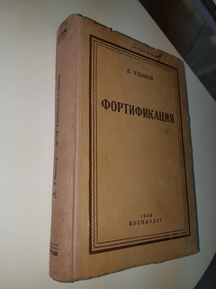 1940 Фортификация ВоенИздат