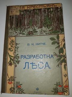 1913 Разработка леса