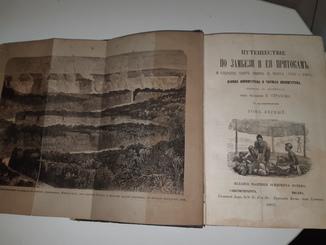 1867 Путешествие по Замбези и ее притокам