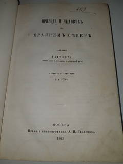 1863 Природа и человек на крайнем Севере