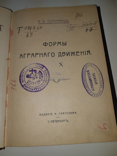 1906 Формы аграрного движения
