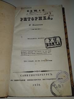 1838 Общая риторика