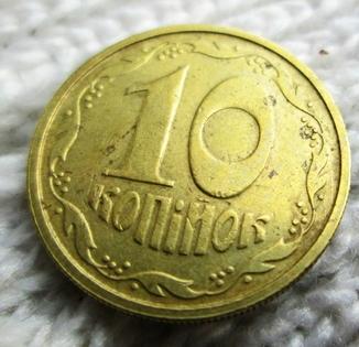 10 копеек 1992 г. Луганский чекан английскими штемпелями.