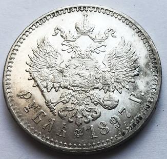 Рубль 1897 года. (**).