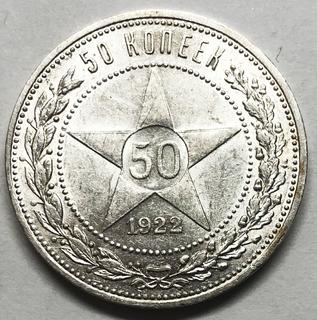 Полтинник 1922 года. (АГ).