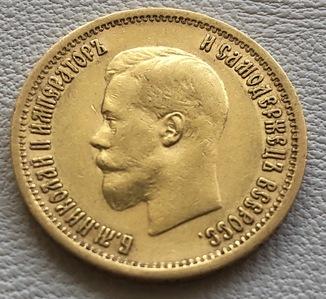 10 рублей 1899 год Россия золото 8,58 грамм 900'