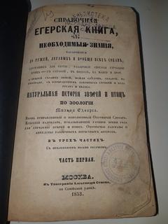 1853 Справочная егерская книга в 3 частях